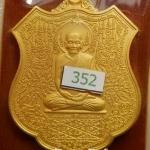 รุ่น กายสิทธิ์หมื่นยันต์ หลวงพ่อพริ้ง วัดซับชมพู่ จ.เพชรบูรณ์ ปี 2560 เนื้อโลหะหน้าชุบทองหลังชุบเงิน