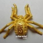 แมงมุมดักทรัพย์ รุ่น อายุยืน พิมพ์ใหญ่ หลวงปู่คีย์ วัดศรีลำยอง จ.สุรินทร์ ปี 2556 เนื้อสัมฤทธิ์ชุบทอง