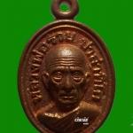 หลวงพ่อรวย วัดตะโก เหรียญเม็ดแตง ไตรมาส 53 พระนครศรีอยุธยา