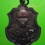 เหรียญ เสมา คิงยนต์ หลวงพ่อทอง พระพุทธบาทเขายายหอม 2557