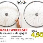 เซ็ทล้อฟิกซ์เกียร์ Porzilli Wheelset - Silver