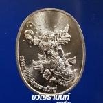 เหรียญหนุมานมหาลาภ หลวงพ่อสิน วัดละหารใหญ่ ปี 2559 เนื้อทองแดงอาบเงิน