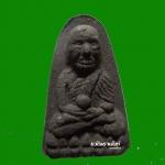 หลวงปู่ทวด พิมพ์พระรอด วัดพะโคะ จ.สงขลา กล่องเดิม ปี 2550