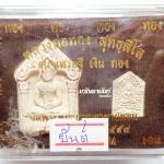 พระขุนแผน รุ่น เศรษฐีเงินทอง หลวงพ่อทอง วัดพระพุทธบาทเขายายหอม ปี 2558 เนื้อขาว