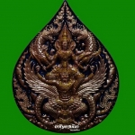 เหรียญพระนารายณ์ทรงครุฑ รุ่น บารมีอุดมทรัพย์ หลวงปู่อุดมทรัพย์ พระอาจารย์จ่อย สิริคุตโต สำนักสงฆ์เวฬุวัน อำเภอพยุห์ จังหวัดศรีสะเกษ มันปูทาทองบางส่วน