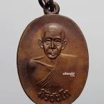 เหรียญสิริจันโท เนื้อทองแดง หลวงปู่แหวน ปลุกเสก ปี 2519 ออกที่วัดเจดีย์หลวง สภาพสวย