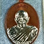 เหรียญเมตตา ห่มคลุม รุ่นแรก หลวงปู่ทิม อิสริโก วัดละหารไร่ เนื้อทองแดงหน้ากากทองขาว