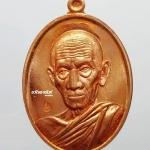 เหรียญรวยคูณทอง หลวงพ่อรวย วัดตะโก เนื้อทองแดงนอก หลังยันต์ สร้างจำนวน 15,000 เหรียญ