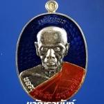 เหรียญเจริญพรบน หลวงพ่อสิน วัดละหารใหญ่ จ.ระยอง เนื้อทองฝาบาตรอาบเงินลงยาสีน้ำเงิน
