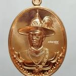 เหรียญพระเจ้าตากสินมหาราช รุ่นไพรีพินาศ วัดโพธิ์บางคล้า เนื้อทองแดง ปี 2558