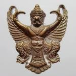 พญาครุฑมหาเดช รุ่นพิเศษ วัดตรีทศเทพ ปี 53 เนื้อทองชนวน