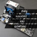 CPU | MB | RAM | COOLER