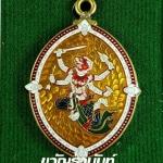เหรียญหนุมาน รุ่น เทพบูรพา พระอาจารย์ไพรวัลย์ ชยทตฺโต วัดหาดทรายแดง