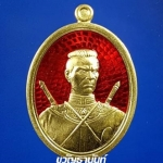 เหรียญสมเด็จพระนเรศวร รุ่นกฐินวัดไทร ปี 2559 (จัดสร้างโดย แอ๊ด คาราบาว) เนื้อฝาบาตรลงยาสีแดง