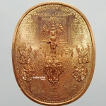 เหรียญมหายันต์ พระนเรศวรมหาราช พิมพ์ยืนหลั่งน้ำศิโนทกประกาศอิสรภาพ หลังพระนารายณ์ทรงครุฑ ปี 2549 รุ่น ปราบไพรีอริศัตรูพ่าย