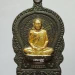 เหรียญนั่งพาน หลวงพ่อพุธ ฐานิโย วัดป่าสาละวัน ปี37 ปิดทองเดิม