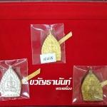 เหรียญเจ้าสัว 4 วัดกลางบางแก้ว รุ่น สร้างเขื่อน ชุดกรรมการพิเศษ เนื้อทองคำ เนื้อเงิน เนื้อชนวนนำฤกษ์