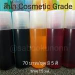 ขุดสีน้ำ Cosmetic Grade 5 สี