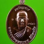 เหรียญรูปไข่ พิมพ์ครึ่งองค์ รุ่น เจริญพรบน รุ่นแรก หลวงพ่อทองแดง วัดบ้านโนนทะยุง จ.นครราชสีมา เนื้อทองแดงมันปู