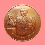 เหรียญในหลวง ทรงยินดี เนื้อทองแดง ที่ระลึกจัดสร้างพิพิธภัณฑ์พุทธมณฑล ปี 2549 ซองเดิม