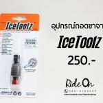 เครื่องมือถอดขาจานรถจักรยาน ICETOOLZ