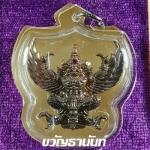 พญาครุฑ รุ่น คัมภีร์เศรษฐี หลวงปู่สอ วัดบ้านขาม จ.สุรินทร์ เนื้อทองแดงมหาเตโช ทับทิมสยาม (เลี่ยมพลาสติกกันน้ำพร้อมใช้)