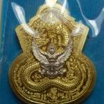เหรียญนาคปรก หลังพญาครุฑ พุทธบุญบารมี หลวงปู่บุญ วัดบ้านหมากมี่ จ.อุบลราชธานี ปี 2560 ที่ระลึกวางศิลาฤกษ์ศาลาร่วมใจ
