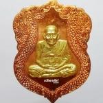 เหรียญเสมา หลวงปู่ทวด ญสส.90 พรรษา สมเด็จพระญาณสังวร สมเด็จพระสังฆราช วัดบวรนิเวศวิหาร ปี 2546 เนื้อทองแดงหน้ากากทองทิพย์