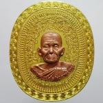 เหรียญมหายันต์ พ่อท่านคล้อย อโนโม รุ่นมงคลจักรวาล วัดภูเขาทอง จ.พัทลุง เนื้อทองฝาบาตรหน้ากากทองแดง