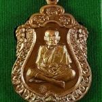 เหรียญเสมา รุ่น หมุนเงินหมุนทอง หลวงปู่หมุน วัดบ้านจาน ปี 2559 เนื้อทองแดงผิวไฟ