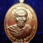 เหรียญมนต์พระกาฬ รุ่น ปราบไพรี 3 เกจิ เมืองดอกบัว หลวงปู่เก่ง วัดบ้านนาแก เนื้อนวโลหะ
