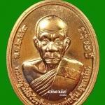 เหรียญรุ่นอายุยืน หลวงพ่ออุ้น วัดตาลกง เนื้อทองแดง ปี 2553