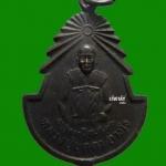 เหรียญ เสาร์๕ หลวงปู่บุดดา ถาวโร วัดกลางชูศรีเจริญสุข จ.สิงห์บุรี ครบ 100 ปี พ.ศ.2536