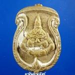 เหรียญหล่อโบราณ องค์ราหู นะมหามงคลทั่วทิศ หลวงปู่แขก วัดสุนทรประดิษฐ์ ปี 2552