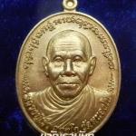 เหรียญมนต์พระกาฬ รุ่น ปราบไพรี 3 เกจิ เมืองดอกบัว หลวงปู่เร็ว วัดหนองโน จ.อุบลราชธานี เนื้ออัลปาก้า