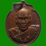ครูบาหล้า วัดป่าตึง เชียงใหม่ เหรียญครึ่งองค์ เนื้อทองแดง หลังยันต์ รุ่น มท. สร้างถวาย ปี 28