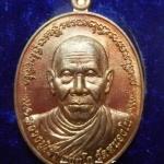 เหรียญมนต์พระกาฬ รุ่น ปราบไพรี 3 เกจิ เมืองดอกบัว หลวงปู่เร็ว วัดหนองโน จ.อุบลราชธานี เนื้อนวโลหะ