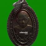 พระเหรียญ หลวงปู่บุญ วัดบ้านนา ปี 2537 สภาพสวย หายากแล้ว