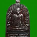 เหรียญพระสีวลีแบ่งลาภ เนื้อนวะโลหะ หลวงปู่คำบุ วัดกุดชมภู อุบล ปี 2551