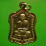 เหรียญแจกทาน หลวงพ่อจ้อย วัดศรีอุทุมพร เนื้อทองเหลือง ปลุกเสกวันปิยมหาราช ๒๓ ตค. ๒๕๔๕
