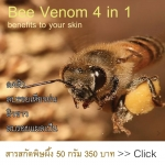 สารสกัดพิษผึ้ง