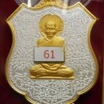 รุ่น กายสิทธิ์หมื่นยันต์ หลวงพ่อพริ้ง วัดซับชมพู่ จ.เพชรบูรณ์ ปี 2560 เนื้ออัลปาก้าชุบสามกษัตริย์