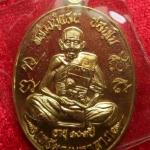 รุ่น มหาลาภ 109 ปี หลวงปู่แสน วัดบ้านหนองจิก เนื้อสัตตะ หลังยันต์ สร้าง 1,999 องค์