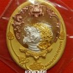 เหรียญหล่อหนุมาน มนต์มหาปราบ โสธร ทรัพย์ฟู หลวงพ่อฟู วัดบางสมัคร รุ่นโสธร ทรัพย์เฟื่องฟู จ.ฉะเชิงเทรา เนื้อฤทธิ์ชุบทองจิวเวลรี่ หน้าชุบทอง