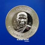 เหรียญบาตรน้ำมนต์ รุ่น เจริญพร รุ่นแรก หลวงพ่อทองดี วัดโนนลอย จ.นครราชสีมา ปี 2559 เนื้อเงินฝังพลอย