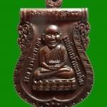 หลวงปู่ทวด วัดห้วยมงคล เหรียญประจำตระกูล สภาพเดิม พศ 2554