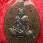 รุ่น มหาลาภ 109 ปี หลวงปู่แสน วัดบ้านหนองจิก เนื้อชนวน หลังยันต์ สร้าง 1,999 องค์