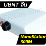 [WiFi] UBNT จีน 300M M2 (2G) (เวอร์ชั่น จีน)