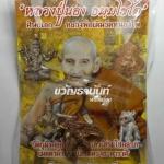 พญาครุฑ หลวงปู่นอง วัดเกาะโบสถ์ เนื้อทองแดง พิมพ์เล็ก ซองเดิม (ศิษย์เอกหลวงพ่อเดิม วัดหนองโพ)