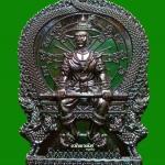 สมเด็จพระเจ้าตากสิน รุ่นเมตตา บารมี หลังดวงตรามหาเดช (พญาครุฑ) ศาลสมเด็จพระเจ้าตากสิน จ.จันทบุรี เนื้อทองแดงมันปู